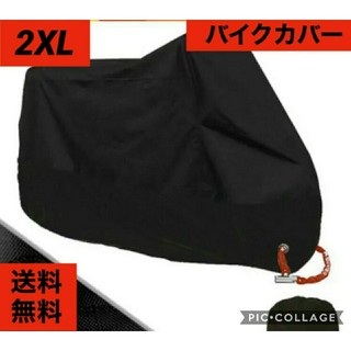 【きみ。様専用】バイクカバー オールブラック 2XL 厚手タイプ耐熱防水(その他)