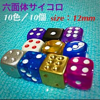 六面体 サイコロ・10色10個(その他)