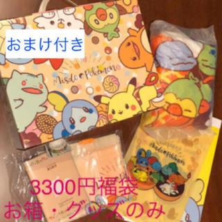ポケモン(ポケモン)のおまけ付き♡ミスド2020年福袋 ポケモン ピカチュウ(キャラクターグッズ)
