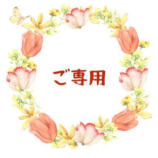 HL様ご専用ページ(茶)