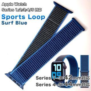 アップルウォッチ(Apple Watch)のスポーツループバンド サーフブルー Apple Watch 42, 44mm対応(その他)