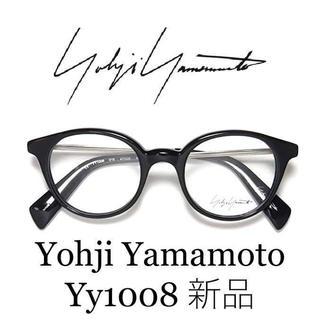 ヨウジヤマモト(Yohji Yamamoto)の【限界価格!】Yohji Yamamoto ヨウジヤマモト メガネ フレーム 黒(サングラス/メガネ)