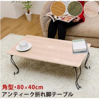 送料無料★60%OFF★限定SALE【折れ脚テーブル】角型(ローテーブル)