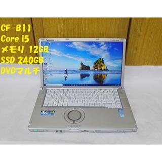 パナソニック(Panasonic)のSSD&メモリ12GB レッツノート CF-B11 Core i5 Win10(ノートPC)