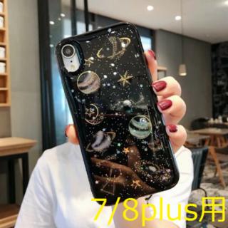 【iPhone7/8p用/ブラック】宇宙模様 TPU(iPhoneケース)
