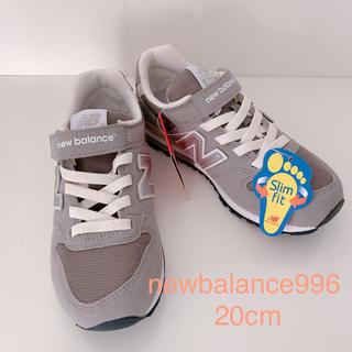 New Balance - ニューバランス 996 キッズ20cm