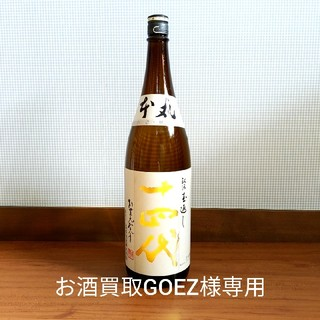 十四代 本丸 秘伝玉返し(日本酒)