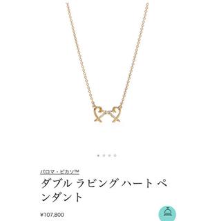 ティファニー(Tiffany & Co.)のTiffany ダブルラビングハートネックス(ネックレス)