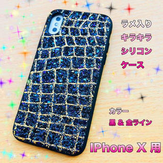 iPhone X 用 ラメ入り シリコンケース キラキラ 黒&金ライン(iPhoneケース)