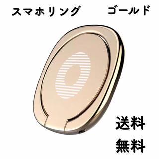 スマホリング 薄型 シンプル  バンカーリング ゴールド 【最安値!】(その他)