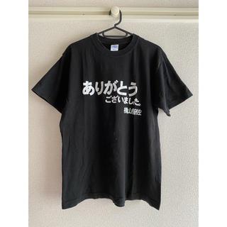 横山智佐 ありがとうございましたTシャツ(Tシャツ)