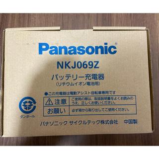パナソニック(Panasonic)のバッテリー充電器 NKJ069Z(自転車)