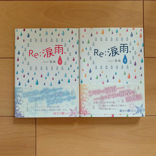 アスキーメディアワークス(アスキー・メディアワークス)のRe:涙雨、 上下(文学/小説)