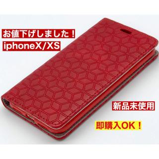【iphoneX/XS専用】お洒落な幾何学模様型押しレザー手帳型ケースレッド(iPhoneケース)