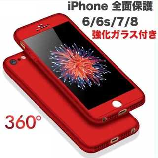 red 落下防止 360度 フルカバーケース 大人気!(iPhoneケース)