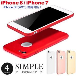 iPhone 8/7 メタリックハードケース(新品)(iPhoneケース)