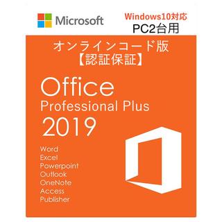 マイクロソフト(Microsoft)のOffice 2019 Pro Plus ✴︎2台分【認証保証】(その他)