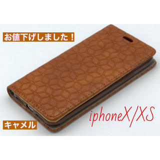 【iphoneX/XS専用】お洒落な幾何学模様型押しレザー手帳型ケースキャメル(iPhoneケース)