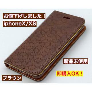 【iphoneX/XS専用】お洒落な幾何学模様型押しレザー手帳型ケースブラウン(iPhoneケース)