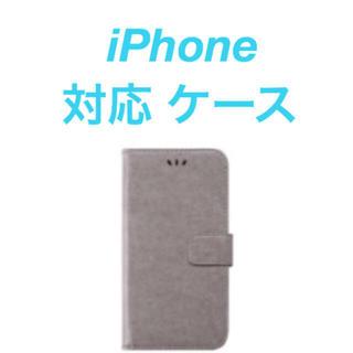 (人気商品) iPhone 対応 ケース 手帳型 (9色)(iPhoneケース)