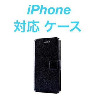 (人気商品) iPhone 対応 ケース 手帳型 (6色)(iPhoneケース)
