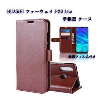 新品!おまけ付き!HUAWEI ファーウェイ P20 lite 手帳型 ケース(Androidケース)