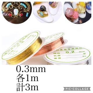 0.3mm ネイルワイヤー3色セット(ネイル用品)