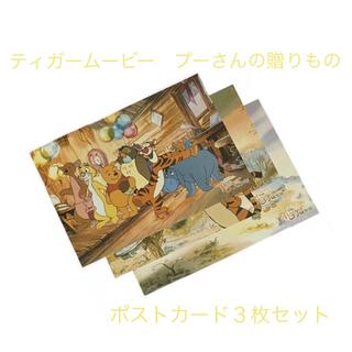クマノプーサン(くまのプーさん)のティガームービー プーさんの贈りもの ポストカード3枚セット(キャラクターグッズ)