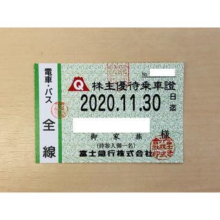 みつ32さま専用富士急行株主優待乗車証 電車・バス全線(鉄道乗車券)
