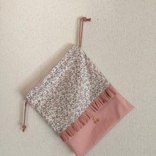 リバティ 巾着袋 お着替え袋 給食袋 メドウテイルズ  ハンドメイド  入園入学(外出用品)