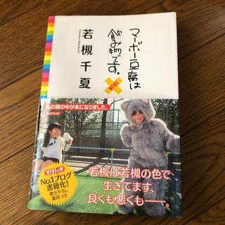 コウダンシャ(講談社)のマーボー豆腐は飲み物です。vivi 若槻千夏 ちなつの歩き方 2冊セット(女性タレント)