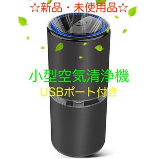 ☆新品・未使用品☆小型空気清浄機 USBポート付き(空気清浄器)