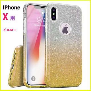 IPHONE X TPU ケース グラデーション キラキラ イエロー(iPhoneケース)
