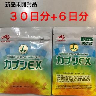 アジノモト(味の素)のカプシEX   (30日 +   6日)(ダイエット食品)
