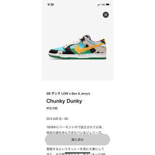 ナイキ(NIKE)のNike SB Dunk Low Ben & Jerry's Chunky (スニーカー)