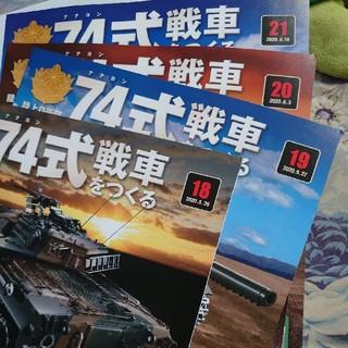 週刊 74式戦車をつくる (ニュース/総合)