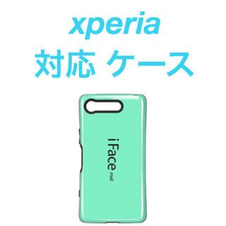 (人気商品) xperia  対応 ケース  (11色)(Androidケース)