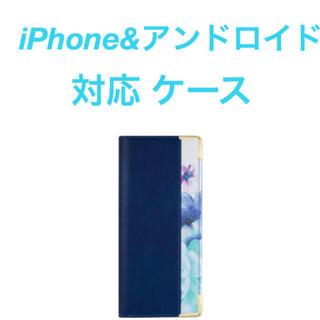 (人気商品) iPhone&色々な機種 対応 ケース 手帳型 (9色)(iPhoneケース)