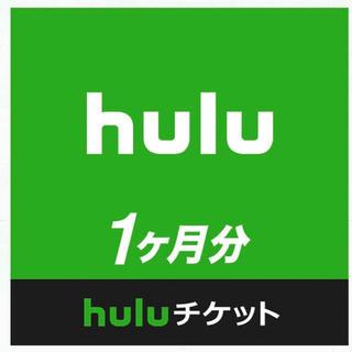 Hulu 1ヶ月 無料