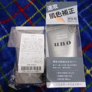 ウーノ(UNO)の☆ウーノ フェイスカラー☆(フェイスカラー)