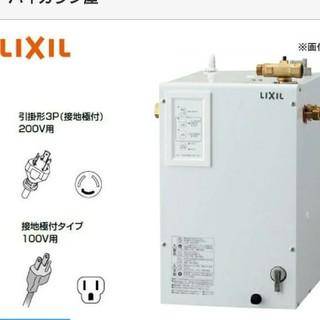 LIXIL 電気温水器 12L(その他)