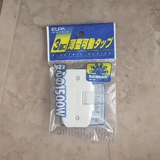 3個口薄型可動電源タップ(その他)