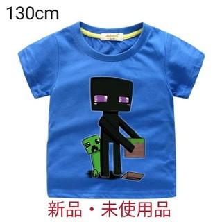 Minecraft エンダーマン クリーパー Tシャツ ブルー 130cm(Tシャツ/カットソー)