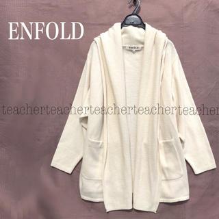 ENFOLD - ショールカラー ロングニットカーディガン 白 ウール100 毛100 パーカー