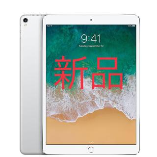 iPad - 新品 iPad Pro 10.5インチ 64GB