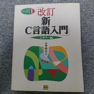 ソフトバンク(Softbank)の新C言語入門 ビギナ-編 改訂(コンピュータ/IT)