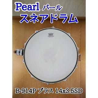 パール(pearl)のパール スネアドラム(スネア)