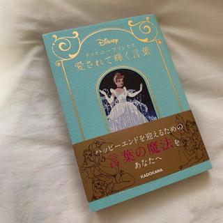 ディズニー(Disney)の愛されて輝く言葉(アート/エンタメ)