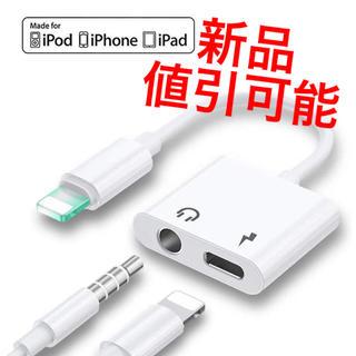 アイフォーン(iPhone)のiPhone 変換ケーブル アダプタ(ストラップ/イヤホンジャック)