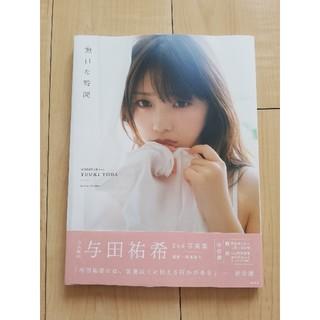 乃木坂46 - 乃木坂46 与田祐希 2nd 写真集 無口な時間